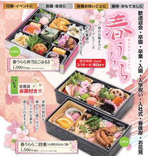 春の季節限定「春うらら弁当」2月10日から発売開始