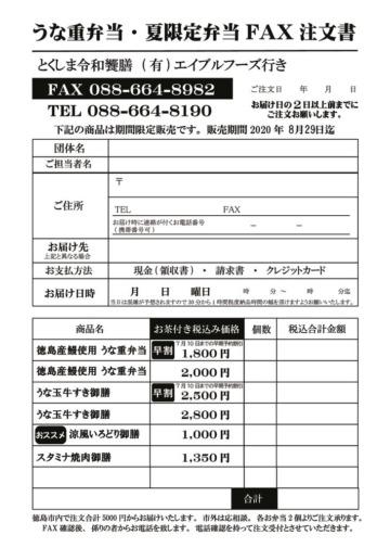 夏うなぎ弁当2020弁当FAX注文書のサムネイル