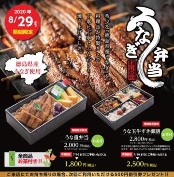 うな重弁当等、夏向けの期間限定お弁当新発売!!